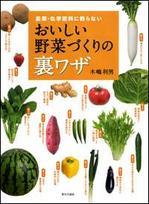 農薬・化学肥料に頼らないおいしい野菜づくりの裏ワザ