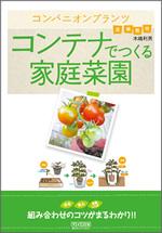 コンパニオンプランツ コンテナでつくる家庭菜園