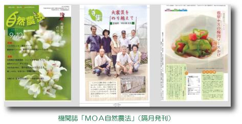 機関誌「MOA自然農法」(隔月発刊)