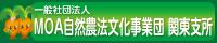 MOA自然農法文化事業団か尿支所