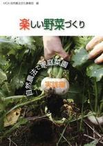 楽しい野菜づくり