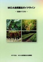MOA自然農法ガイドライン