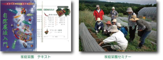 家庭菜園テキスト、家庭菜園セミナー