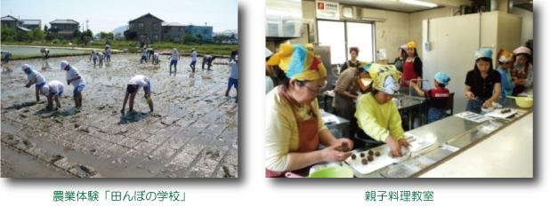農業体験「田んぼの学校」、親子料理教室