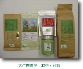 大仁農場産 お茶・紅茶